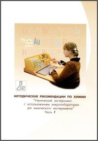 Методические рекомендации по химии (в двух частях)