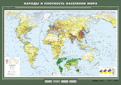 """Учебн. карта """"Народы и плотность населения мира"""" 100х140"""