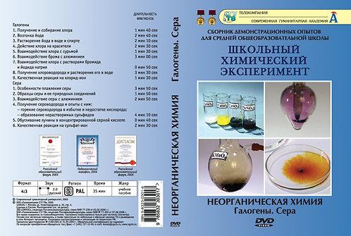 DVD Неорганическая химия. Галогены. Сера