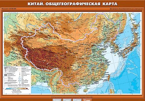 """Учебн. карта """"Китай. Общегеографическая карта"""" 70х100"""
