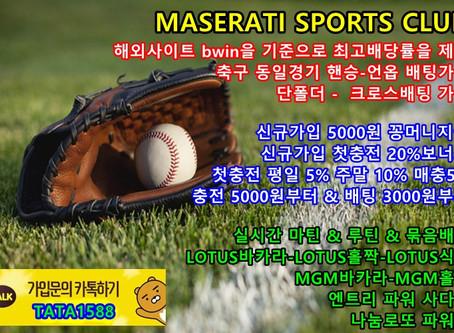 [IZG-001] 스포츠토토 THE MASERATI CLBU -정직한 운영으로 업계 최고로 인정받고 있는 안전놀이터 소개