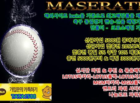 스포츠놀이터 & THE MASERATI CLUB 메이저놀이터 소개