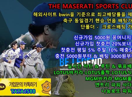 MASERATI 스포츠토토 - 각종미니게임 - 안전놀이터 소개 ~!!!