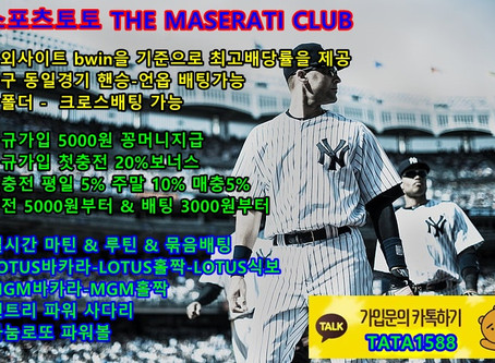스포츠토토 THE MASERATI CLUB = 안전놀이터 소개[최소충전 5천원 부터]