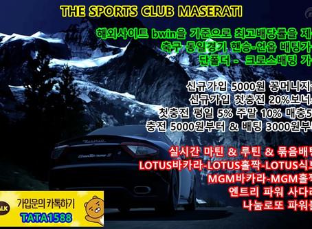 스포츠놀이터 소개 - THE MASRATI CLUB 안전놀이터[최소 충전5천원 부터가능]