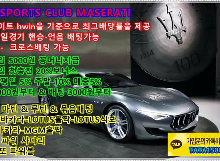 토토사이트 추천 & BEST OF BEST 안전놀이터 MASERATI CLUB 소개