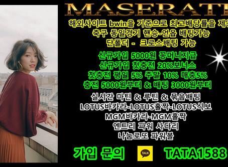 토토사이트 추천 - THE MASERATI CLUB 안전놀이터 소개!!