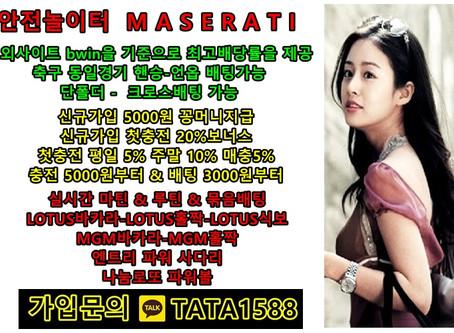 스포츠놀이터 THE MASERATI CLBU - 안정적인 해외운영 검증된 검증놀이터 소개합니다~~!!!