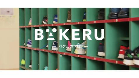 文化庁&wow「BAKERUの学校」