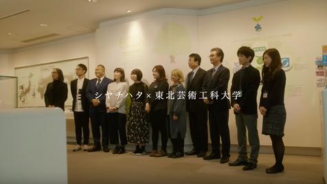シヤチハタ株式会社&東北芸術工科大学 産学共創プロジェクト