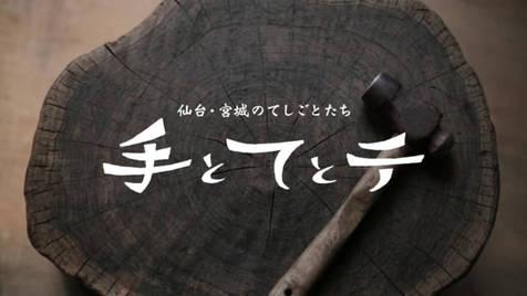 仙台・宮城の手しごとたち「手とてとテ」