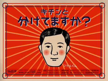 仙台市ごみ減量キャラ「ワケルくん」