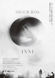 朝日座「SIGUR ROS/INNI」上映会