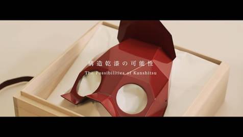 宮城大学&東京藝術大学 「構造乾漆-Kanshitsu URUSHI」