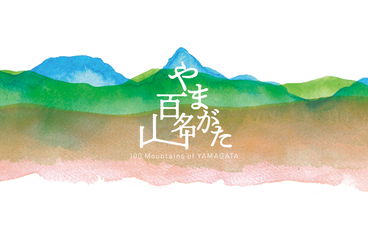 NHK「やまがた百名山」番組タイトル