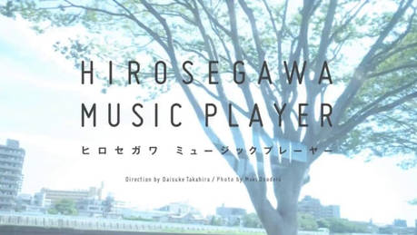 """HIROSEGAWA MUSIC PLAYER"" Trailer"