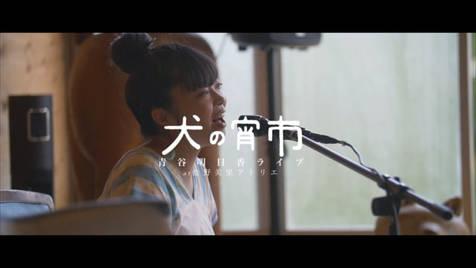 青谷明日香ライブ 「犬の宵市」