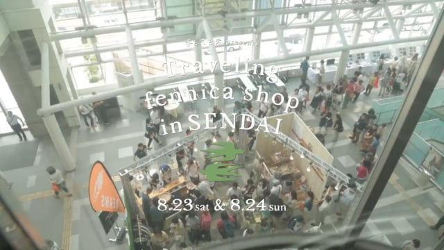 BEAMS&手とてとテ「Traveling fennica shop in SENDAI 」