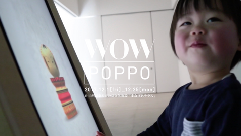 wow「POPPO展」