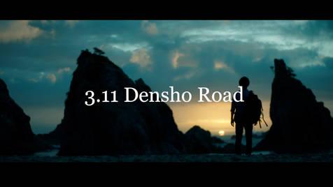 伝承ロード「日本東北的3.11傳承之路」