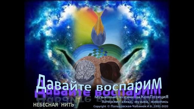 """""""Давайте воспарим"""" (22) музыкально-поэтическая композиция (1992)-Небесная Нить"""