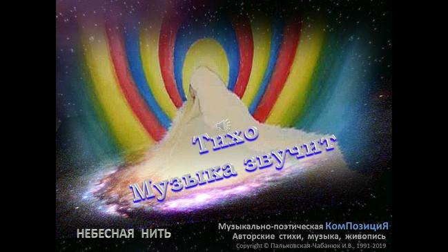 """""""Тихо музыка звучит""""- 3. музыкально-поэтическая композиция (1992) эзотерического творчества"""