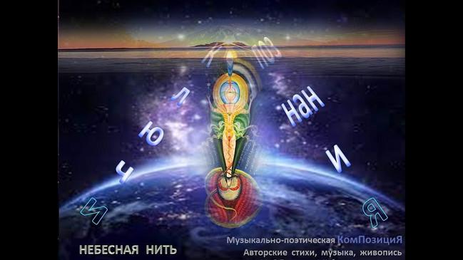"""""""Ключи познания"""" (14) музыкально-поэтическая композиция (1992)-Небесная Нить"""
