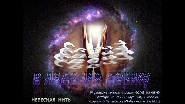 """""""Свечу в ладонях держу"""" (19) музыкально-поэтическая композиция (1992)-Небесная Нить"""
