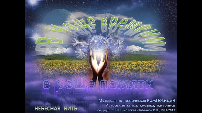 """""""В Чаще времени, в роще памяти"""" (20) музыкально-поэтическая композиция (1992)-Небесная Нить"""