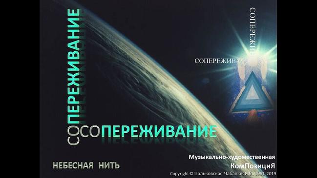"""""""Сопереживание""""(5)-музыкально-художественная композиция-Небесная Нить (1992-1993 г)"""
