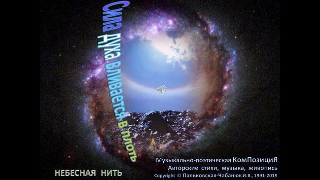 Песня духа вливается в плоть (17) музыкально-поэтическая композиция (1992)-Небесная Нить