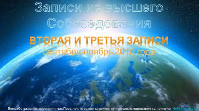 """2-3.""""Записи из высшего Собеседования"""", (сент-нояб. 2010)-Небесная Нить"""
