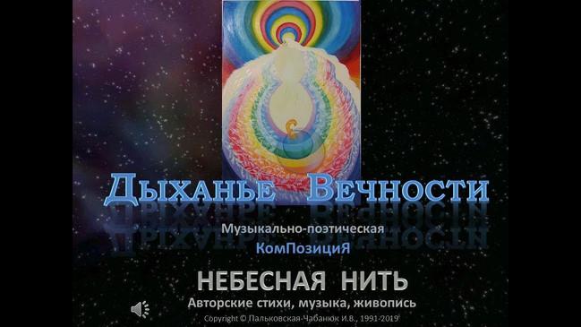 """""""Дыханье Вечности""""-2.композиция (1992) эзотерического творчества: авторские стихи, музыка, живопись"""
