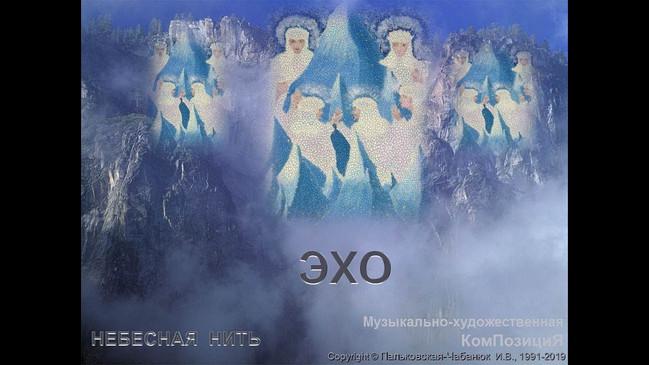 """""""ЭХО""""(4)-музыкально-художественная композиция-Небесная Нить (1992-1994 г)"""