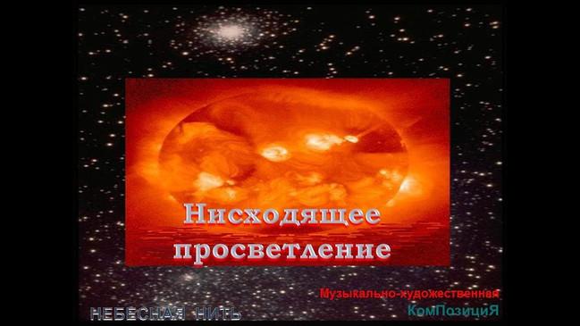 """""""Нисходящее просветление""""(2) музыкально-художественная композиция-Небесная Нить (1992 г)"""