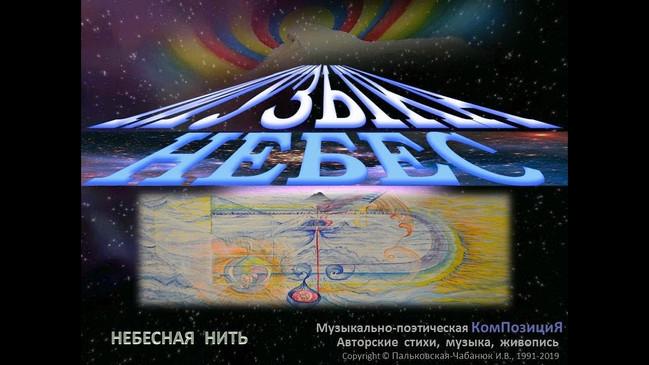 """""""МУЗЫКА Небес""""(7) музыкально-поэтическая композиция (1996)"""