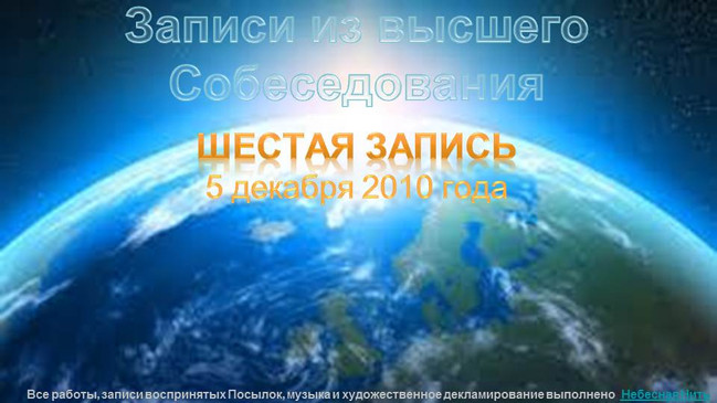 """Запись (6).""""Записи из высшего Собеседования"""", (декабрь 2010)-Небесная Нить"""