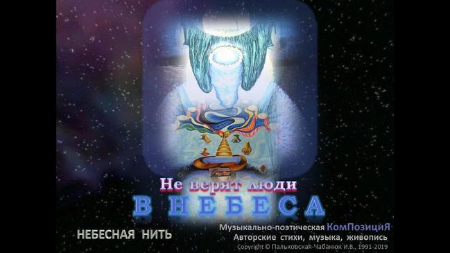 """""""Не верят люди в Небеса""""(5) музыкально-поэтическая композиция (1991)"""