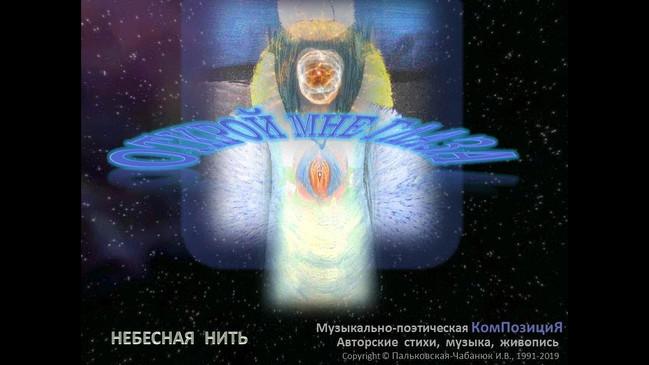 """""""Открой мне глаза"""" (11) музыкально-поэтическая композиция (1992)-Небесная Нить"""