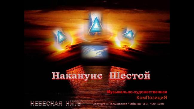 """""""Накануне Шестой"""" (1) музыкально-художественная композиция-Небесная Нить (1991 г.)"""