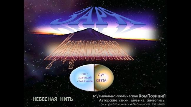 """""""Предрассветная Пора""""(8) музыкально-поэтическая композиция (1992)"""