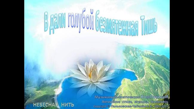 В дали голубой безмятежная Тишь (16) музыкально-поэтическая композиция (1991)-Небесная Нить