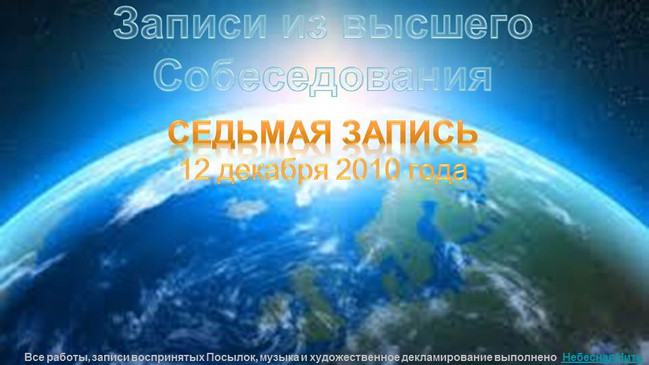 """Запись (7). """"Записи из высшего Собеседования"""", (декабрь 2010 )-Небесная Нить"""