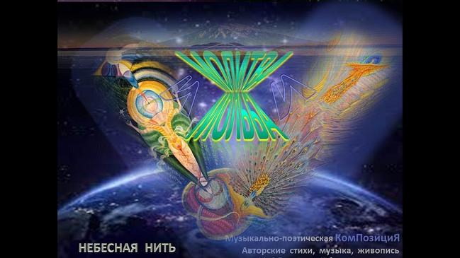 """""""Мольба и молитва"""" (13) музыкально-поэтическая композиция (1991)-Небесная Нить"""