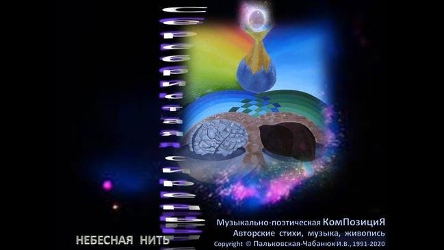 """""""Серебристая сирень"""" (23) музыкально-поэтическая композиция (1992)-Небесная Нить"""