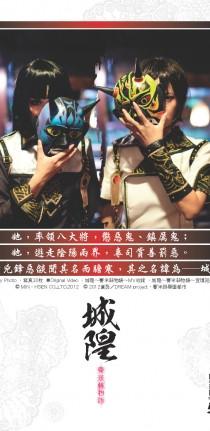 城隍 真人MV DVD.jpg