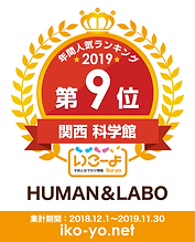 【HUMAN&LABO】_関西_科学館_9.png