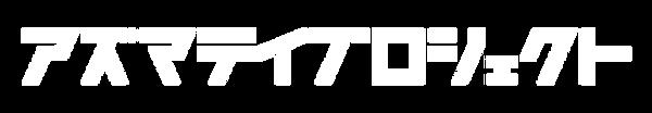 アズプロのロゴ-白.png