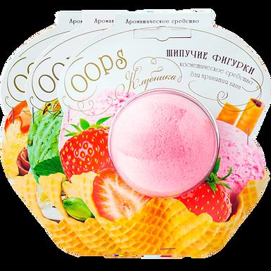 "Шипучие бурлящие бомбочки для ванн ""OOPS"" Мороженое 90г"