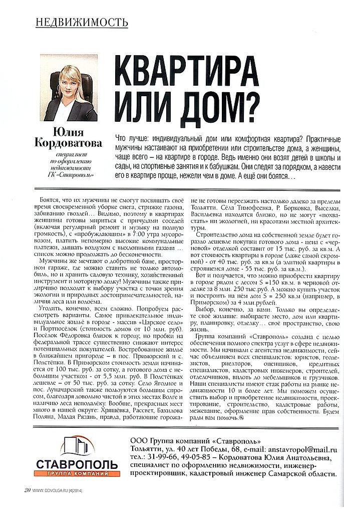 Кадастровый инженер Тольятти